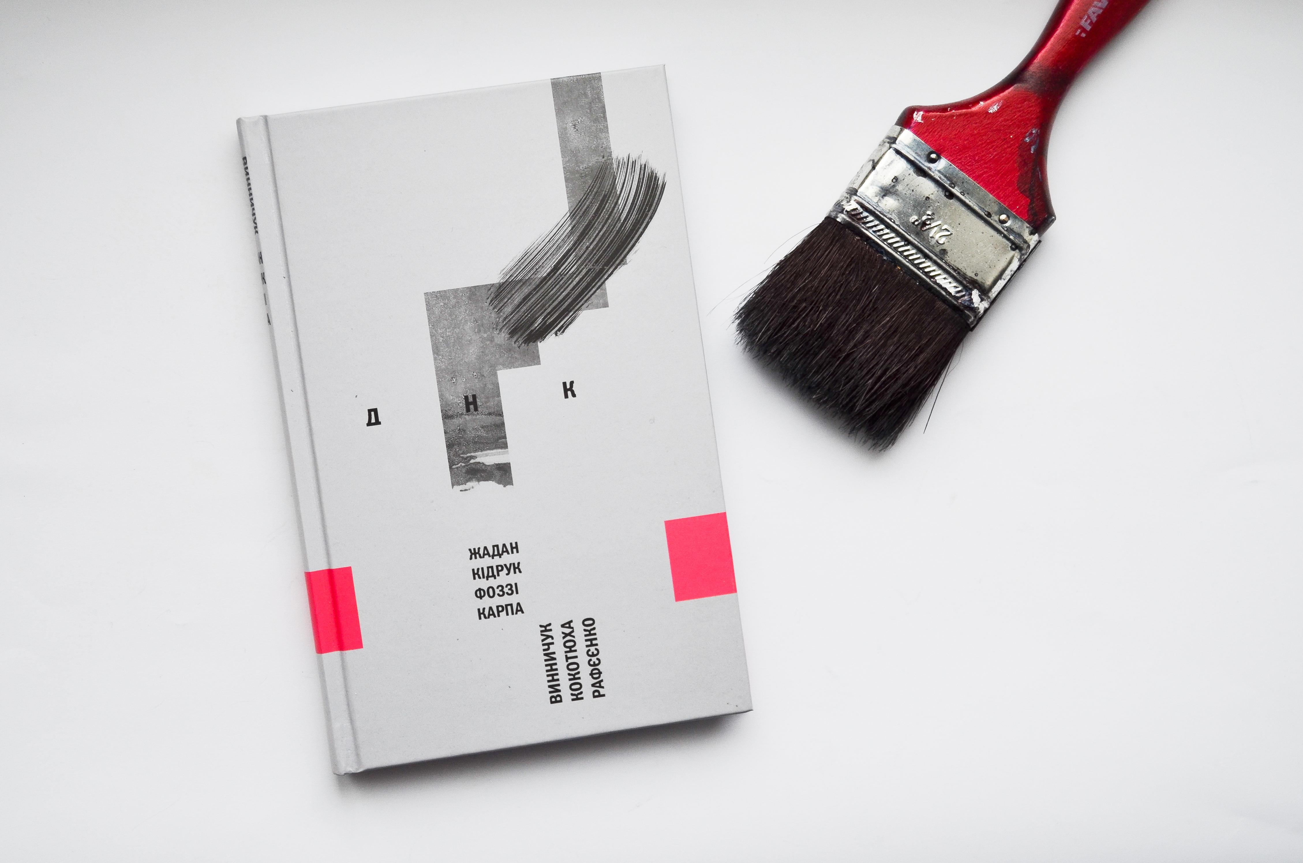 ДНК купити книгу