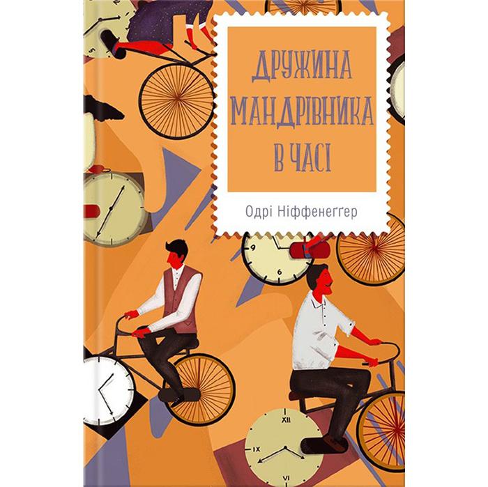 Купити книгу Дружина мандрівника в часі, Одрі Ніффенеґґер в інтернет-магазині книг Bukio