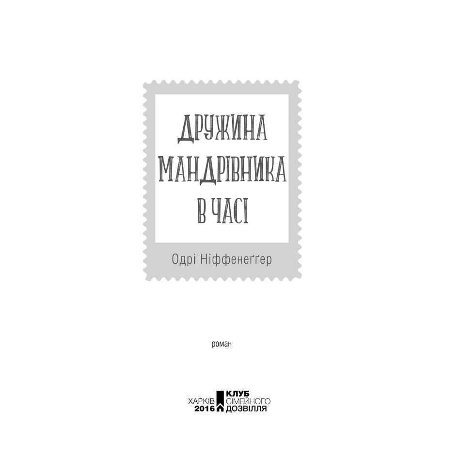Книга Дружина мандрівника в часі, Одрі Ніффенеґґер в інтернет-магазині книг Bukio