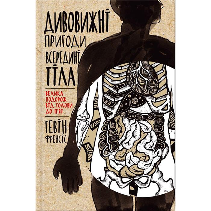 Купити книгу Дивовижні пригоди всередині тіла. Велика подорож від голови до п'ят, Гевін Френсіс в інтернет-магазині книг Bukio