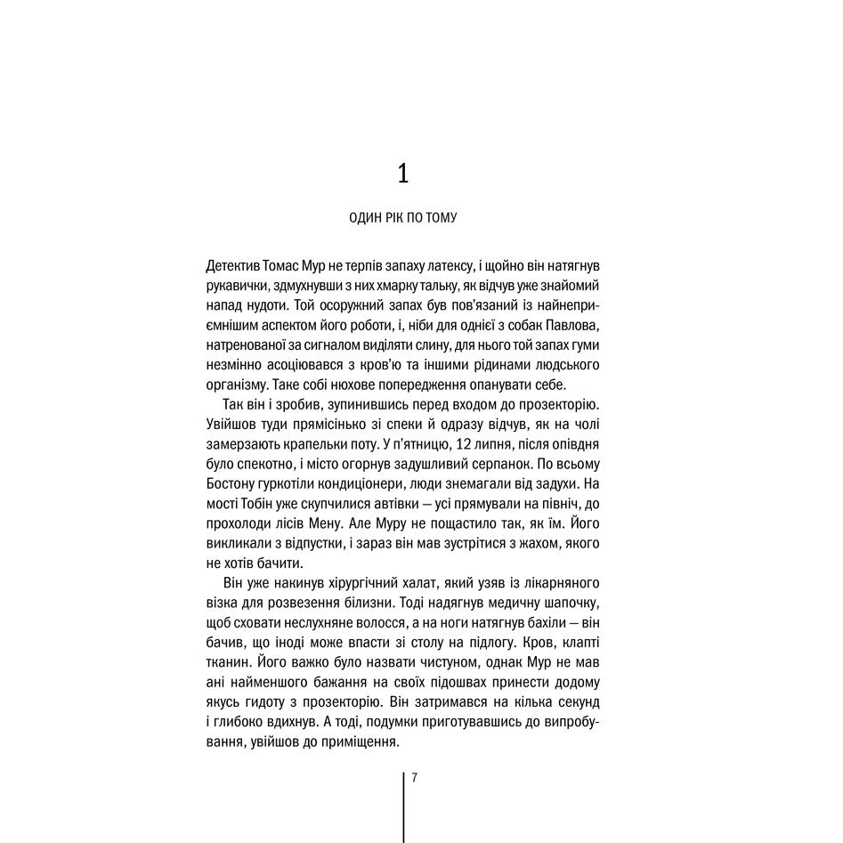 Книга Хірург, Тесс Ґеррітсен в інтернет-магазині книг Bukio