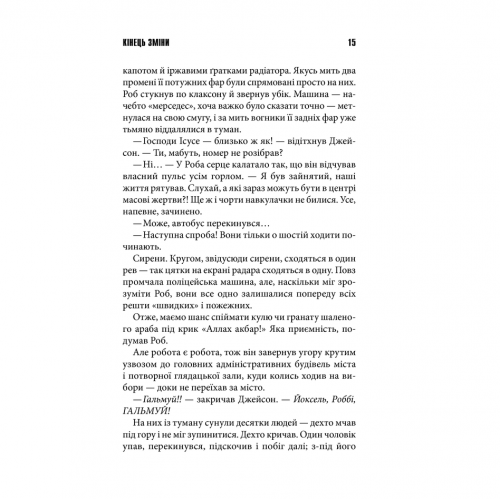 Книга Кінець зміни, Стівен Кінг в інтернет-магазині книг Bukio