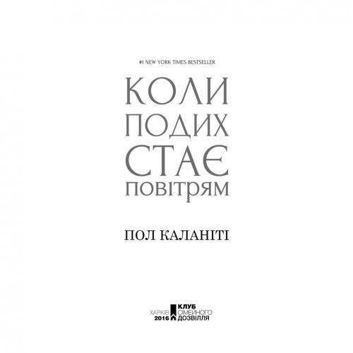 Книга Коли подих стає повітрям, Пол Каланіті в інтернет-магазині книгу Bukio