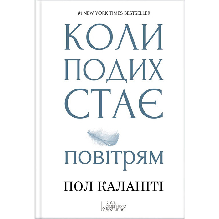 Купити книгу Коли подих стає повітрям, Пол Каланіті в інтернет-магазині книгу Bukio