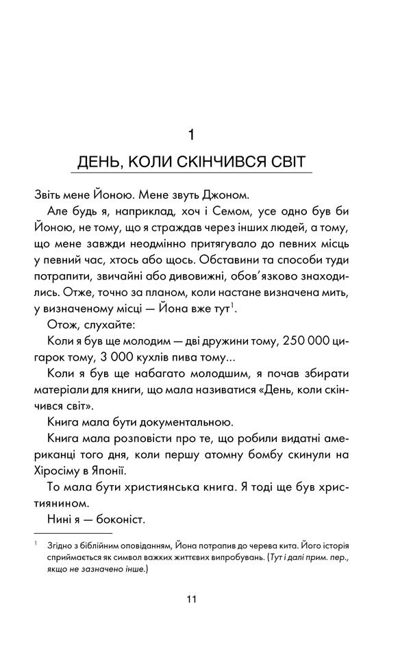 Книга Колиска для кішки, Курт Воннеґут  в інтернет-магазині книг