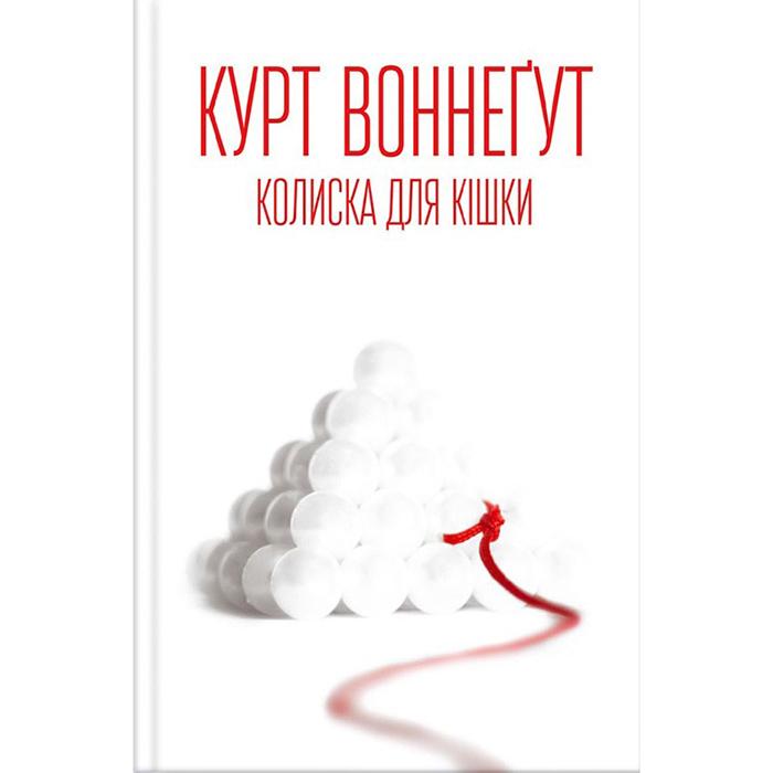 Купити книгу Колиска для кішки, Курта Воннеґута в інтернет магазині книг Bukio