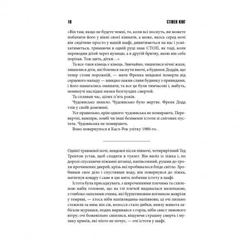 Книга Куджо, Стівен Кінг в інтернет-магазині книг Bukio