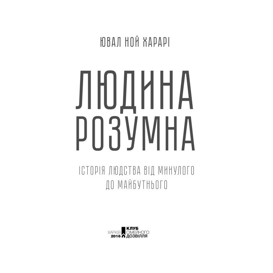 Книга Людина розумна. Історія людства від минулого до майбутнього , Ювал Ной Харар в інтернет-магазині книг Bukio