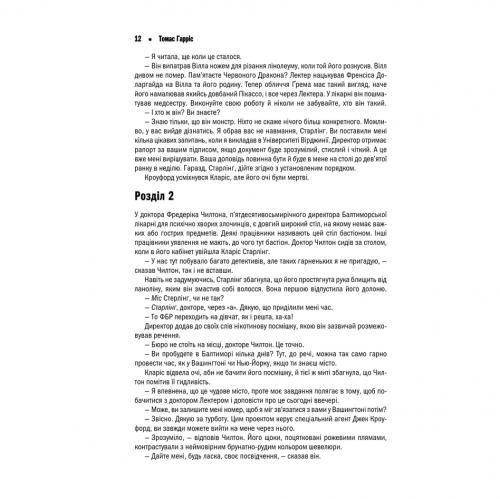 Книга Мовчання ягнят, Томас Гарріс в інтернет-магазині книг Bukio