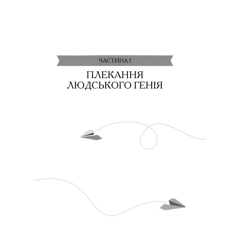 Книга Мистецтво мріяти. Як отримати те, чого насправді бажаєш , Барбара Шер, Енні Готтліб в інтернет-магазині книг Bukio