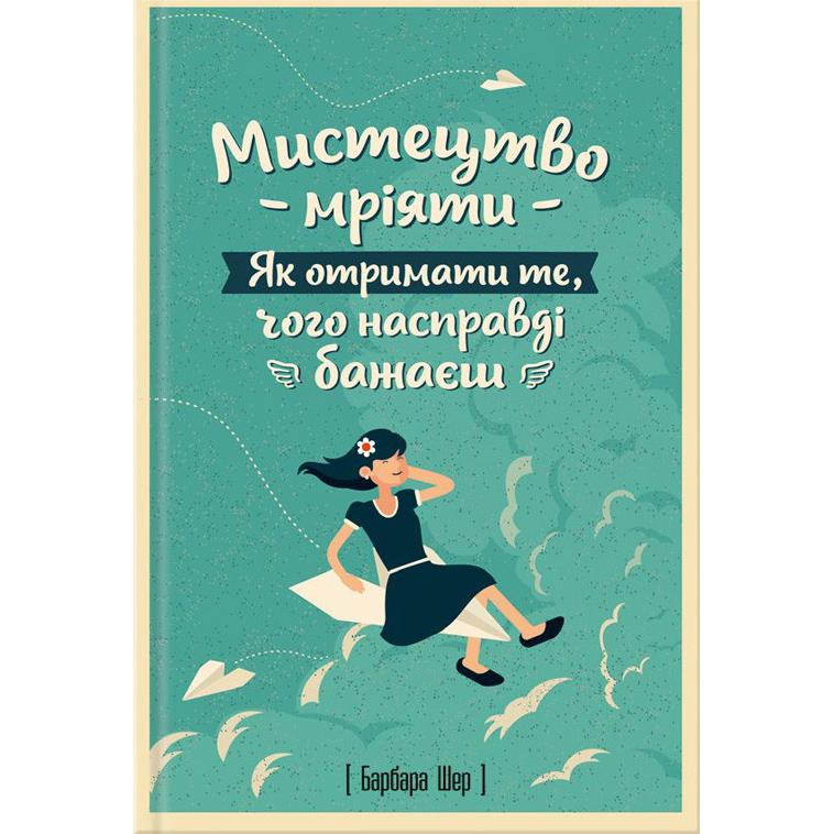 Купити книгу Мистецтво мріяти. Як отримати те, чого насправді бажаєш , Барбара Шер, Енні Готтліб в інтернет-магазині книг Bukio