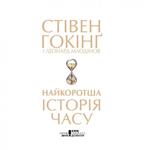 Книга Найкоротша історія часу, Стівен Гокінґ, Леонард Млодінов в інтернет-магазині книг Bukio