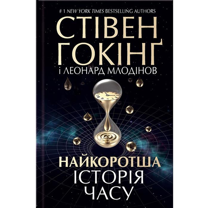 Купити книгу Найкоротша історія часу, Стівен Гокінґ, Леонард Млодінов в інтернет-магазині книг Bukio