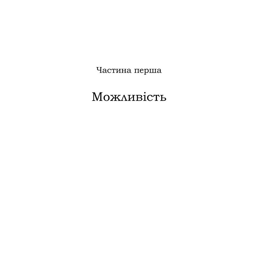 Книга Неординарні. Історії успіху, Малколм Гладуелл в інтернет-магазині книг Bukio