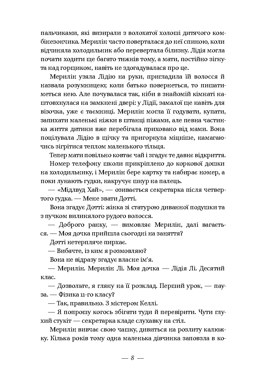 Книга несказане наш формат 5