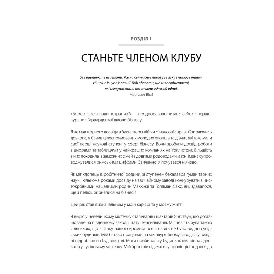 nikolineijtenaodinci_ferraccik-pdf_17