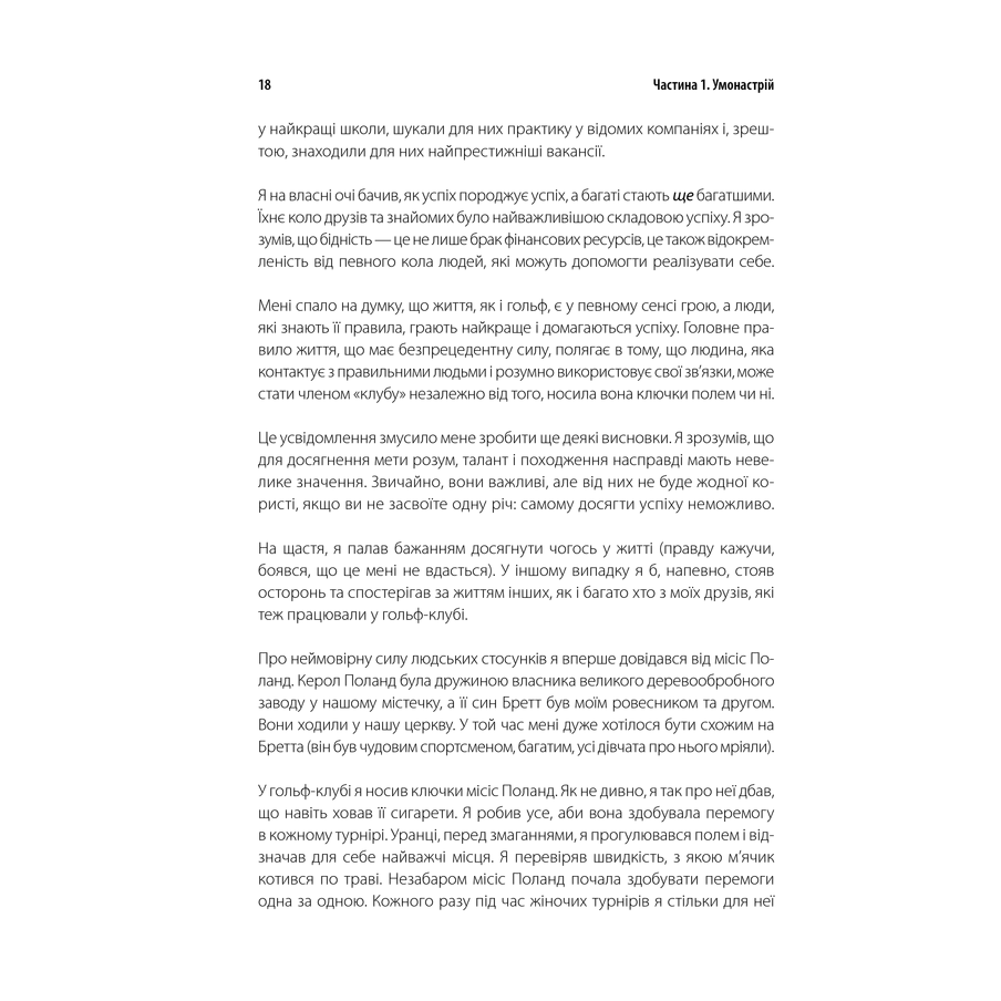 nikolineijtenaodinci_ferraccik-pdf_19