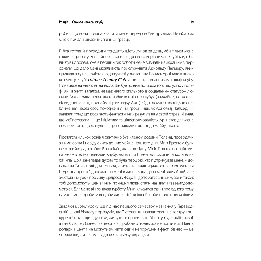 nikolineijtenaodinci_ferraccik-pdf_20