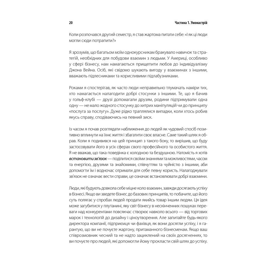 nikolineijtenaodinci_ferraccik-pdf_21