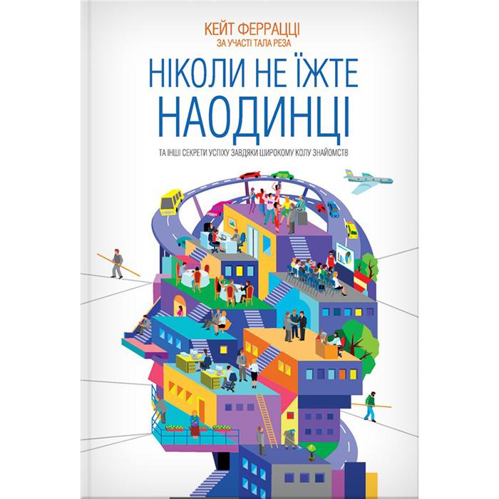Купити книгу Ніколи не їжте наодинці, Кейт Феррацці в інтернет-магазині книг Bukio