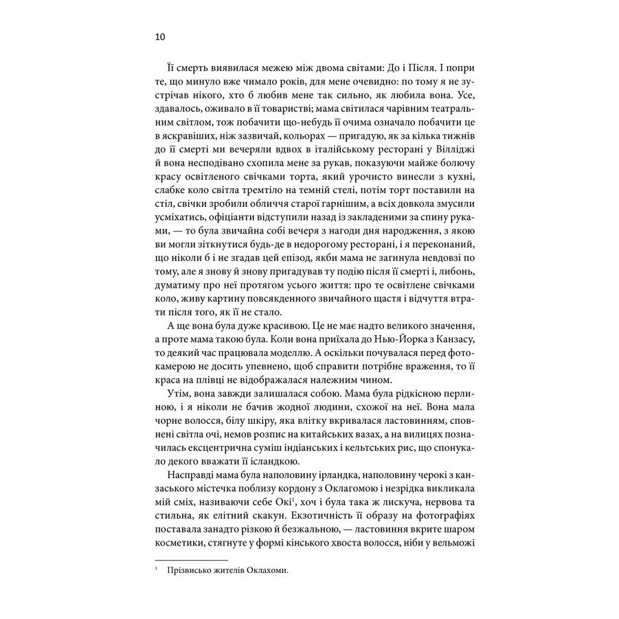 sigoly_dlaoznakomlenia-pdf_4