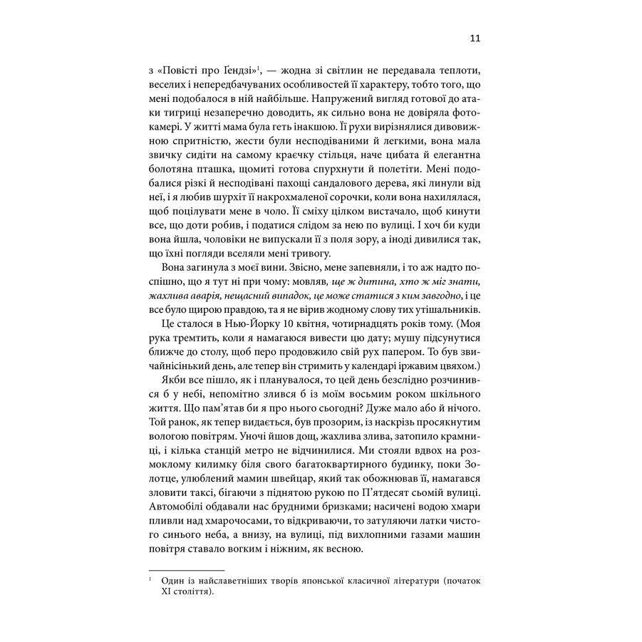 sigoly_dlaoznakomlenia-pdf_5