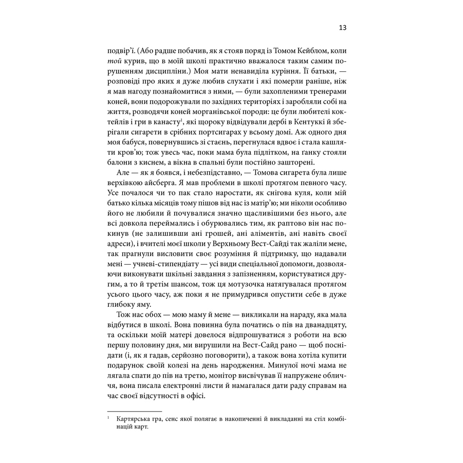 sigoly_dlaoznakomlenia-pdf_7