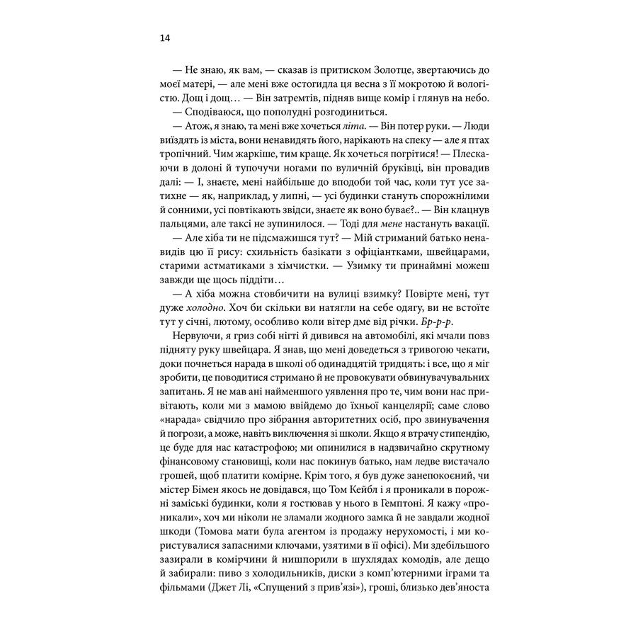 sigoly_dlaoznakomlenia-pdf_8