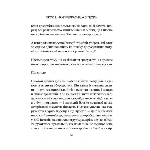 Книга Сім основних уроків з фізики, Карло Ровеллі в інтернет-магазині книг Bukio