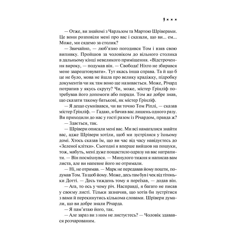Книга Талановитий містер Ріплі, Патриція Гайсміт в інтернет-магазині книг Bukio