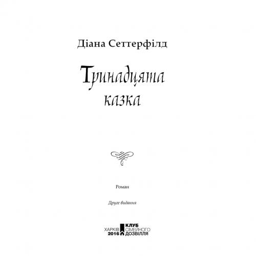Книга Тринадцята казка, Діана Сеттерфілд в інтернет-магазині книг Bukio