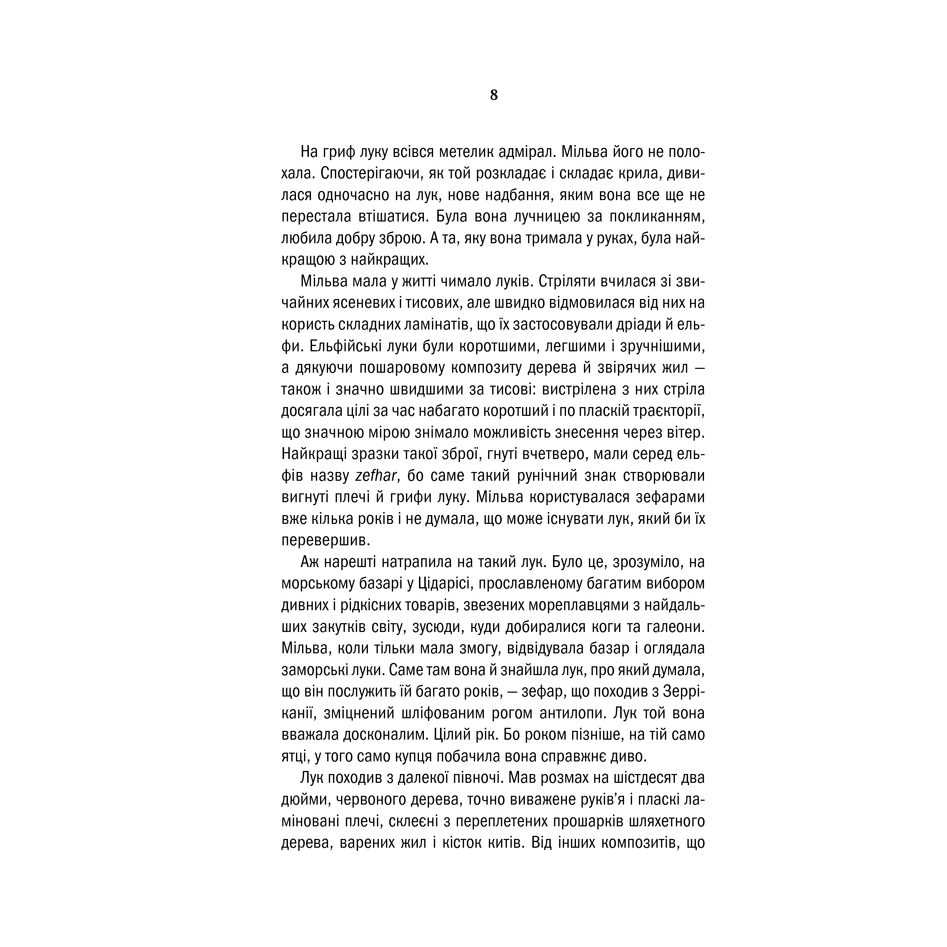 Книга Відьмак. Хрещення вогнем,  Анджей Сапковський в інтернет-магазині книг Bukio
