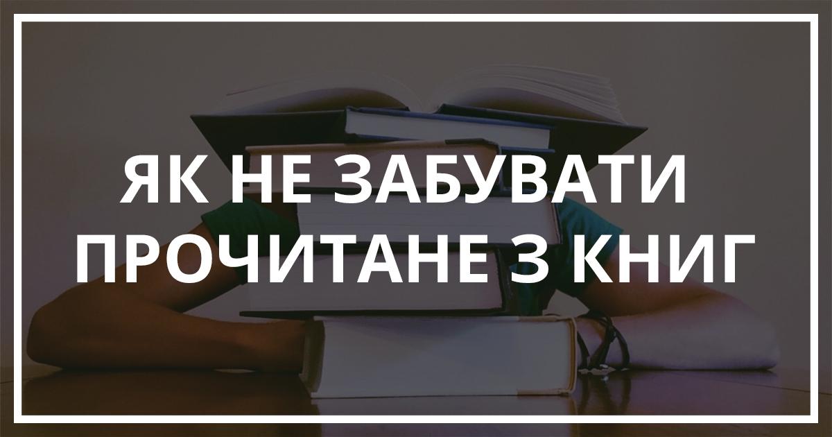 Як не забувати прочитане