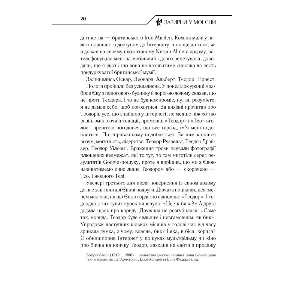 Книга Макса Кідрука Зазирни у мої сни | Bukio – інтернет-магазин книг, купити книги онлайн