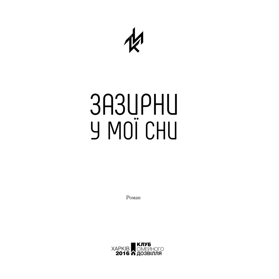 Книга Макса Кідрука Зазирни у мої сни | Bukio - інтернет-магазин книг, купити книги онлайн