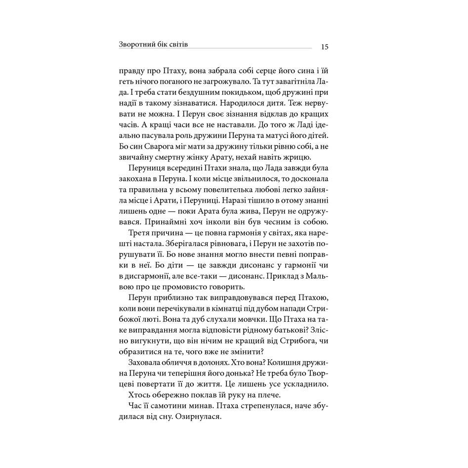 Книга Зворотній бік світів, Дара Корній | Bukio – інтернет-магазин книг, купити книги онлайн