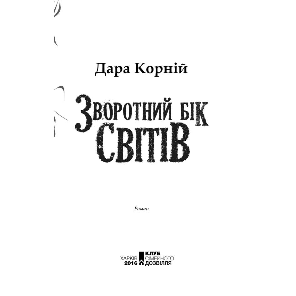 Книга Зворотній бік світів, Дара Корній | Bukio - інтернет-магазин книг, купити книги онлайн