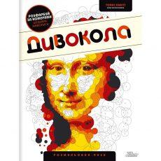 Купити розмальовку Дивокола в інтернет магазині книг