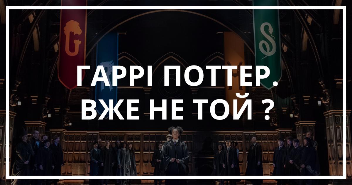 Гаррі Поттер і прокляте дитя, відгук