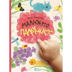 Малюємо пальчиками, Тетяна Сорудейкіна, дитячі розмальовки в інтернет магазині Bukio