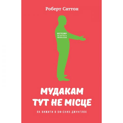 Купити книгу Мудакам тут не місце, Роберт Саттон, Наш Формат