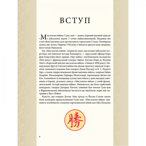 Книга мистецтво війни 5