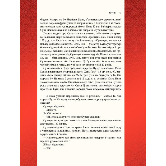 Книга мистецтво війни 6