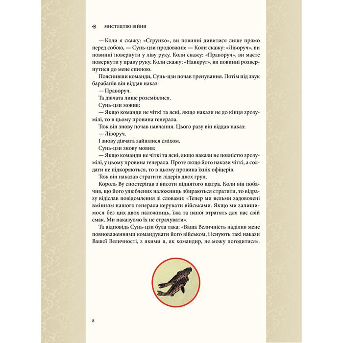 Книга мистецтво війни 7