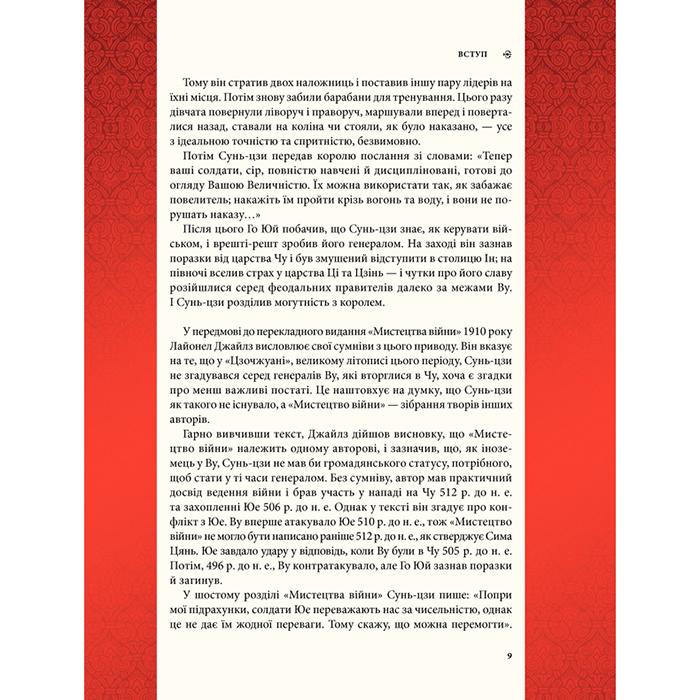 Книга мистецтво війни 8