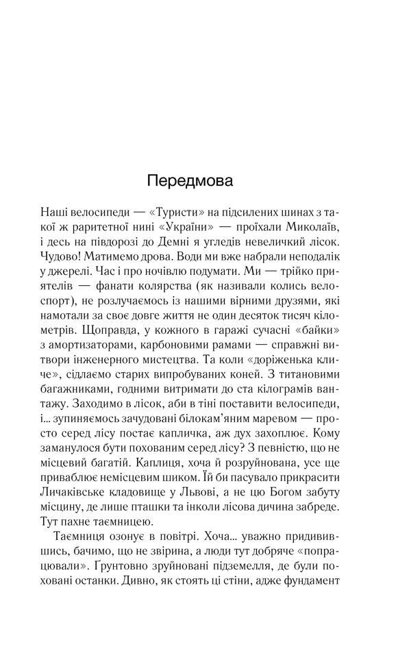 Яблуневі квіти, Юрій Кирик 3