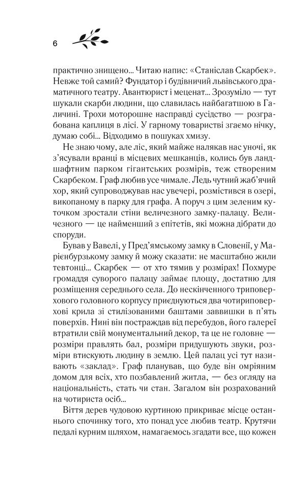 Яблуневі квіти, Юрій Кирик 4