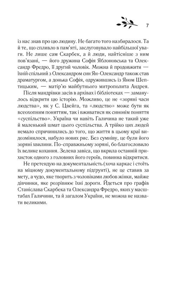 Яблуневі квіти, Юрій Кирик 5