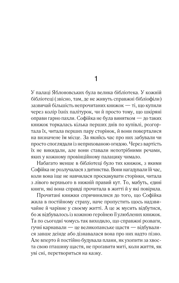 Яблуневі квіти, Юрій Кирик 6