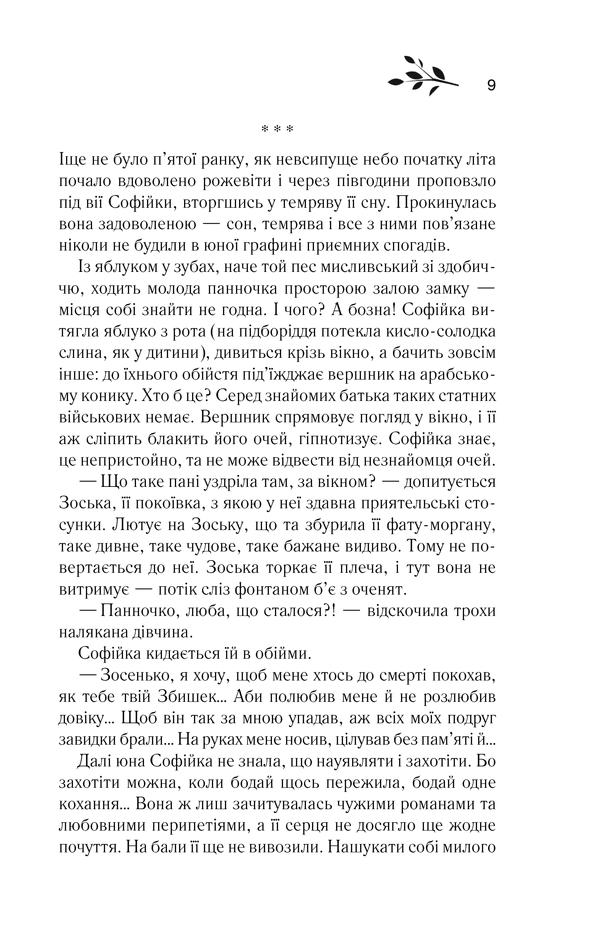 Яблуневі квіти, Юрій Кирик 7